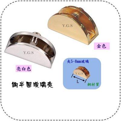 Y.G.S~玻璃五金系列~銅半圓玻璃夾 (含稅)