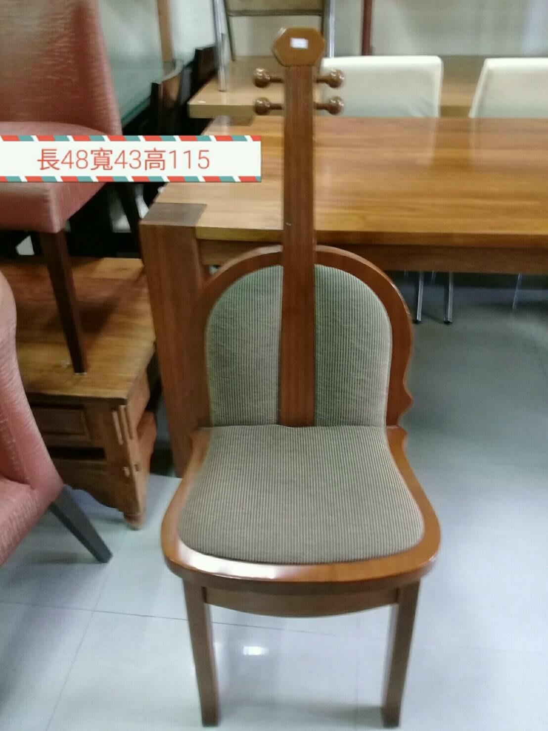 新竹二手家具 買賣 總店來來-實木 造型 餐椅 接待椅~新竹市|竹北-新豐-竹南-頭份-2手-家電 買賣 實木 沙發-櫥櫃-茶几-衣櫥-床架-床墊-冰箱-洗衣機