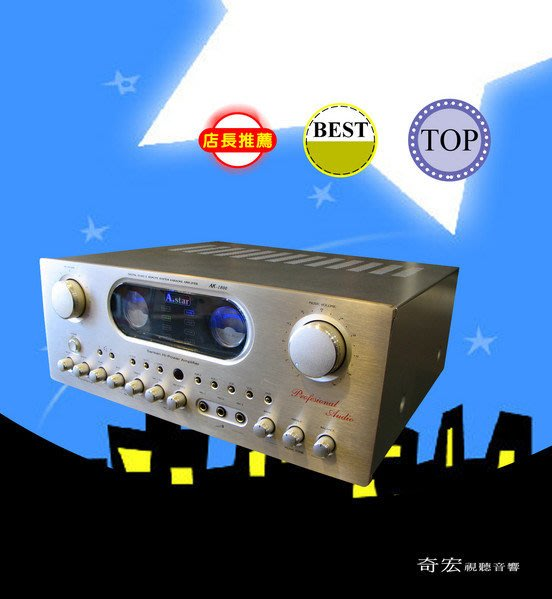 擴大機A-STAR卡拉OK專業大功率點歌機專用絕對是台製擴大機聲音效果保證最棒推薦五股音響店找泰山音響店在哪有蘆洲音響店