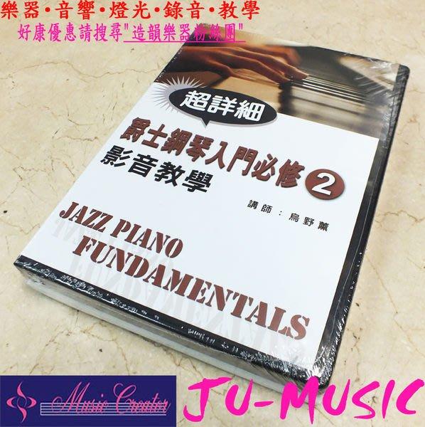 造韻樂器音響- JU-MUSIC - 爵士鋼琴 入門必修 影音教學(二)(附一片CD) 作者 烏野薰