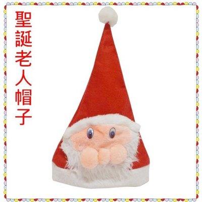 聖誕帽 (老人頭款) 聖誕不織布帽子 聖誕節帽子 耶誕帽 聖誕老人帽子 成人規格 聖誕老人【M11000702】塔克玩具