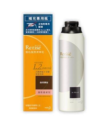 🔥正品現貨🔥 Rerise瑞絲髮色復黑菁華乳蓬鬆量感型自然黑補充瓶 190g