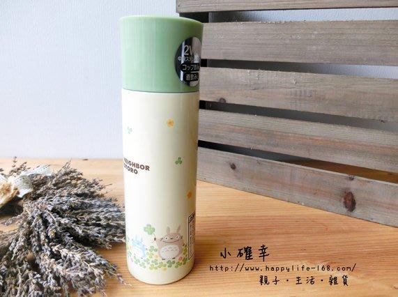 。小森親子好物。日本保溫瓶 宮崎駿龍貓TOTORO  不銹鋼保溫瓶 370ml (現貨)【KF15120002】
