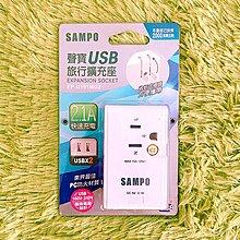 EP-U161MU2 聲寶USB旅行擴充座