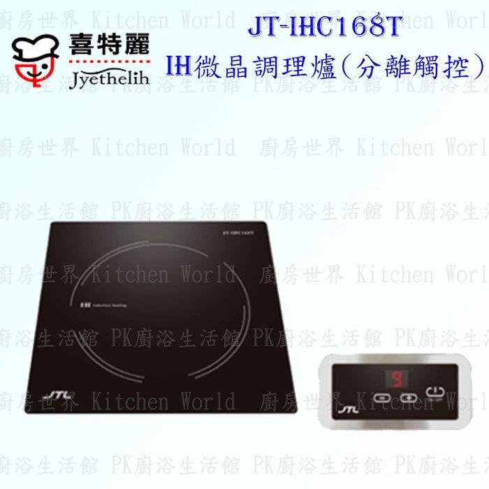 高雄喜特麗 JT-IHCI168T / K 觸控/旋鈕 IH微晶調理爐 JT-168 實體店面 可刷卡【KW廚房世界】