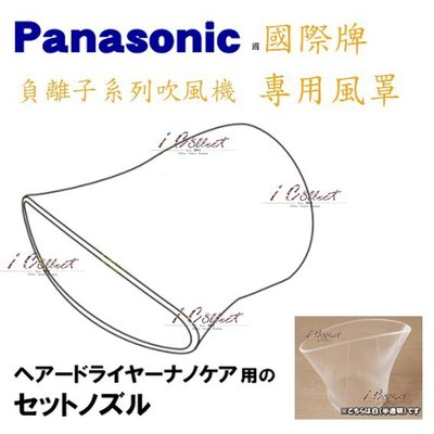Panasonic國際牌 負離子吹風機 吹風罩 CNA97 96等 兩個999元 桃紅 白