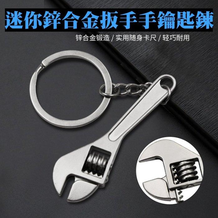 🔥台灣現貨[49特賣]迷你鋅合金扳手鑰匙鍊💎仿真扳手鑰匙扣 創意仿真工具 鑰匙掛件 汽車廣告 小禮品 迷你板手