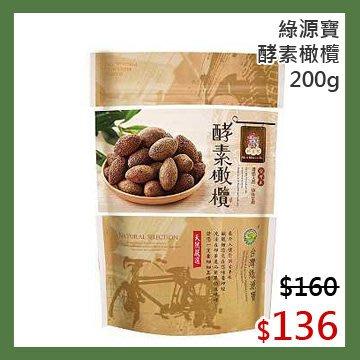 【光合作用】綠源寶 酵素橄欖 200g 天然、無農藥、非基改、友善環境、台灣天然古早味 酸酸甜甜好滋味