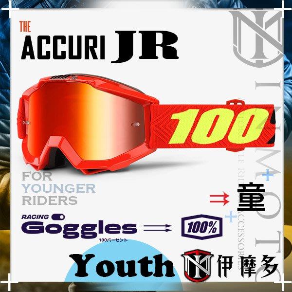伊摩多※美國100% Accuri JR青少年兒童款越野風鏡護目鏡機車腳踏車 Saarinen電紅片 2601-2441
