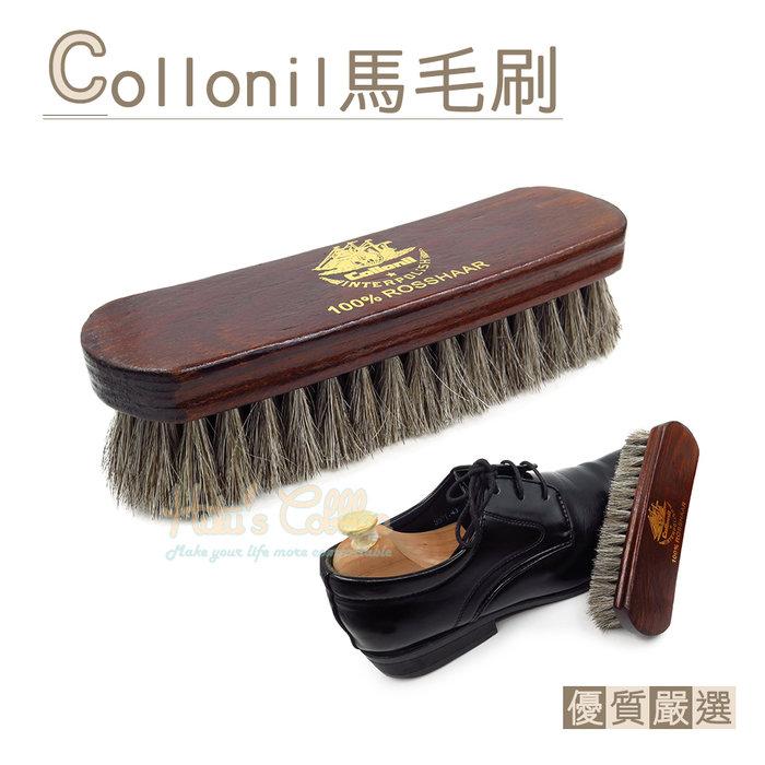 糊塗鞋匠 優質鞋材 P96 Collonil馬毛刷 1支 100%馬尾鬃毛 歐洲精選原木
