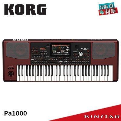 【金聲樂器】KORG Pa1000 伴奏 電子琴 合成器 音樂工作站 附琴袋 分期0利率