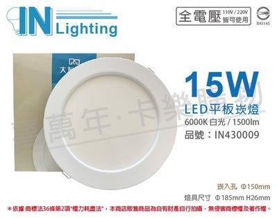 [喜萬年]含稅 大友照明innotek LED 15W 6000K 白光 全電壓 15cm 崁燈_IN430009