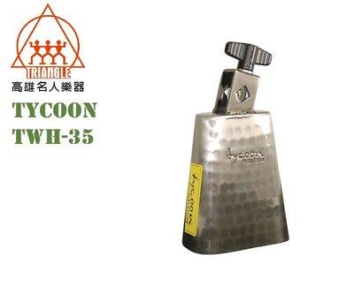 【名人樂器】TYCOON TWH-35 牛鈴
