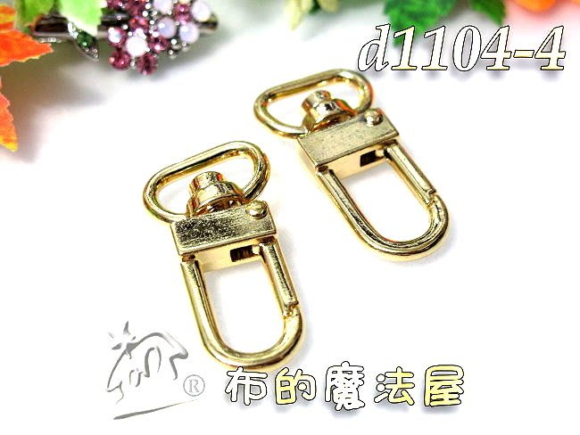 【布的魔法屋】d1104-4金色2入組1cm寬U型開口釦環(買10送1.金屬扣環,問號鉤,活動掛鉤Metal hook)