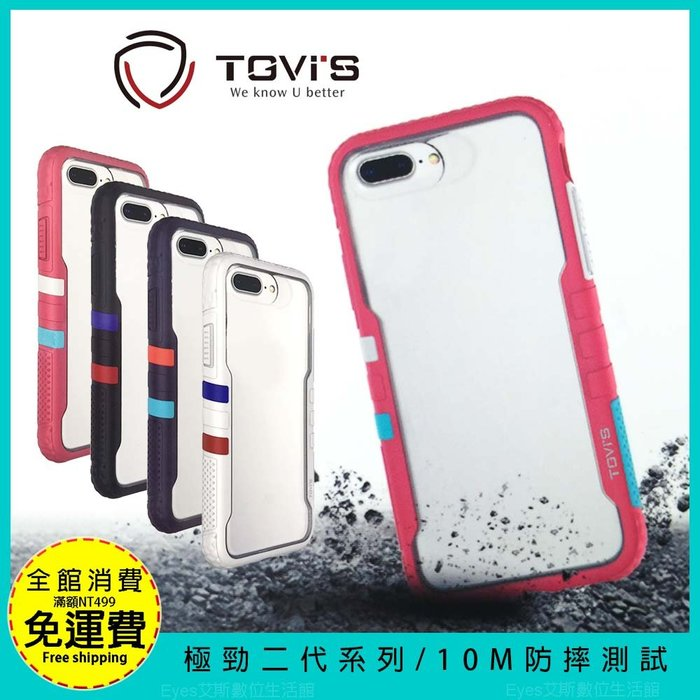 【極勁2】TGVis 蘋果 iPhone 6 7 8 Plus Xs Max XR 11 Pro Max 手機殼 保護套