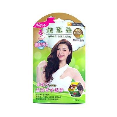 【seven健康小舖】【夢17草本泡泡染髮乳-琥珀棕(單包)】簡單輕鬆快速完成染髮、台灣製造