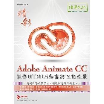 益大資訊~Adobe Animate CC 製作 HTML5 動畫與互動效果 ISBN:9789576153525 易習