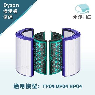 禾淨 適用戴森 Dyson 空氣清淨 四片式HEPA活性碳濾網 適用HP04 TP04 DP04 HP05 TP05