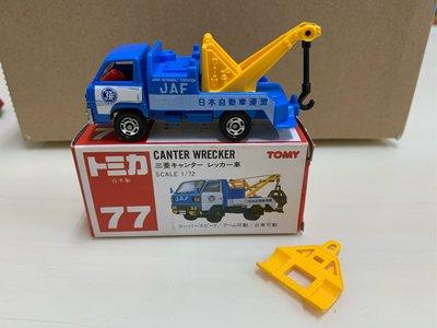 [現貨]Tomica Tomy 舊紅標 日製 No.77 拖吊車。 2