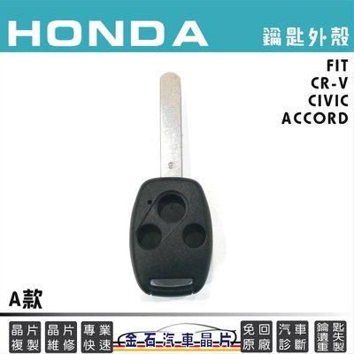 HONDA 本田 FIT CR-V CIVIC ACCORD 外殼更換 鑰匙殼 晶片鑰匙 鑰匙斷裂 斷了 換殼 台中市