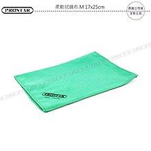 《飛翔無線3C》PROSTAR 柔軟拭鏡布 M 17x25cm  高纖細質料 鏡頭清潔布 相機擦拭布 3C布 眼鏡布