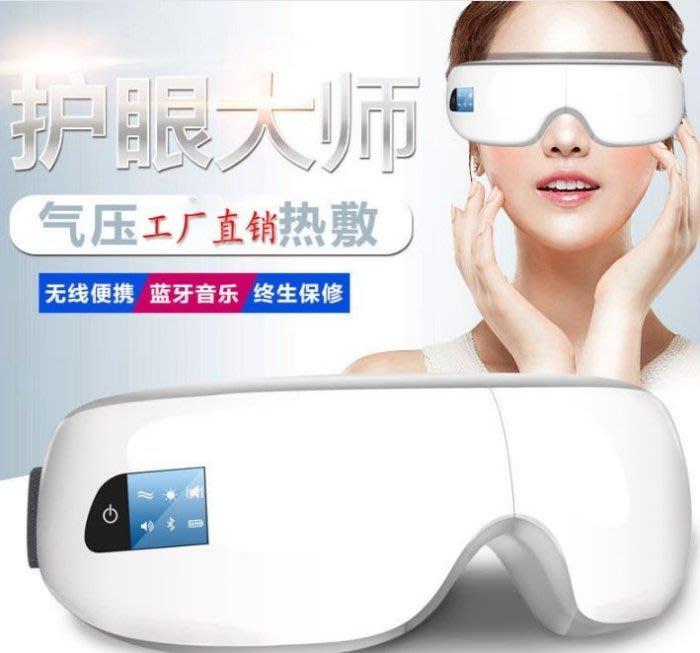 【保固一年】眼部 按摩 無線充電 藍牙 眼部 按摩儀 爆款 護眼儀 眼部 按摩器 眼睛 防疲勞