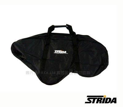 小哲居 STRIDA 旅行專用攜車袋(厚) 上下捷運、火車、機場、乘船隨你高興 來去自如 ST-BB-005 免運