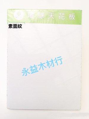 *永益木材行(台北)*素面 石膏板 防火板 輕鋼架 天花板 /  片 台北市