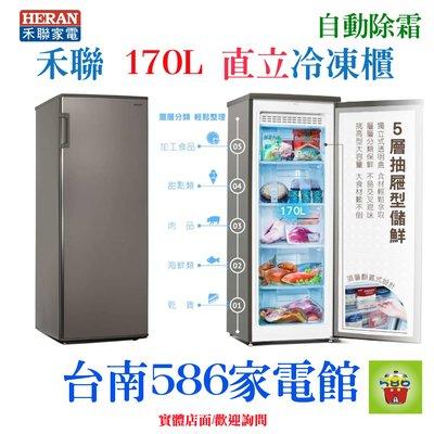 家中第二台冷凍小幫手!自動除霜《586家電館》HERAN禾聯直立式冷凍櫃170公升【HFZ-B1762F】除霜~
