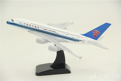 合金飛機模型 空客A380-800中國南方航空 南航禮品擺件18厘米客機飛機 模型 仿真 玩具