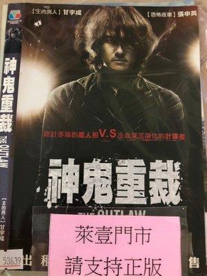 萊壹@53639 DVD 有封面紙張【神鬼重裁】全賣場台灣地區正版片