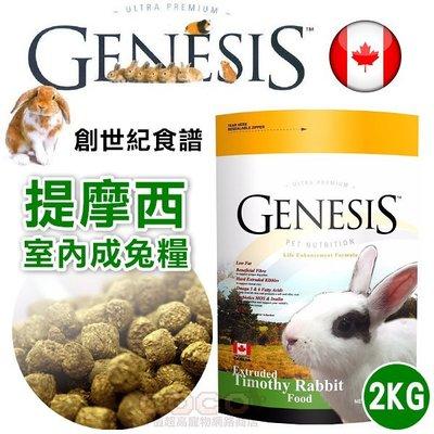 *COCO*創世紀GENESIS提摩西室內成兔飼料2kg(室內兔理想體態配方)膨化生產更好吸收