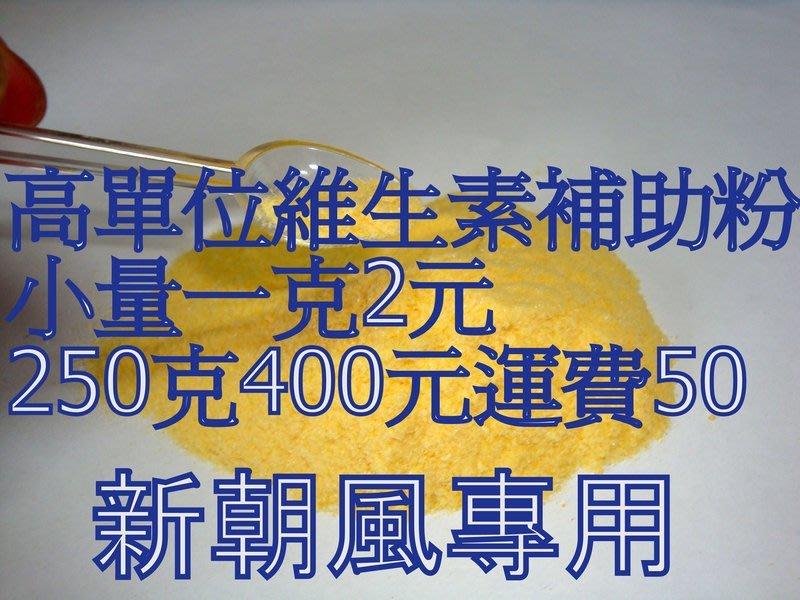 維他命粉.非光合菌、硝化菌、 繁殖場指定品牌 維他命、可添加於孔雀魚飼料、蝦卵粉、水晶蝦也適用(大特價此區為50克)