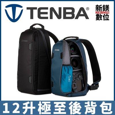 【新鎂】TENBA Solstice 12升極至後背包 攝影包 相機包 (可配備帶2-4個鏡頭)