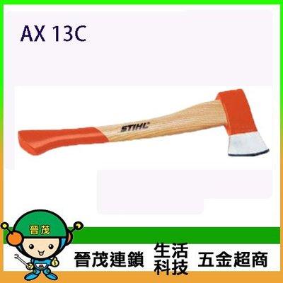 [晉茂五金] Stihl Cleaving axe AX 13C 斧頭 另有多類型電動工具 請先詢問庫存