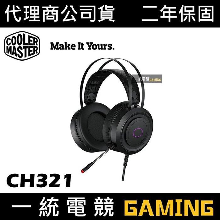 【一統電競】酷媽 Cooler Master CH321 耳機麥克風 內建USB音效卡