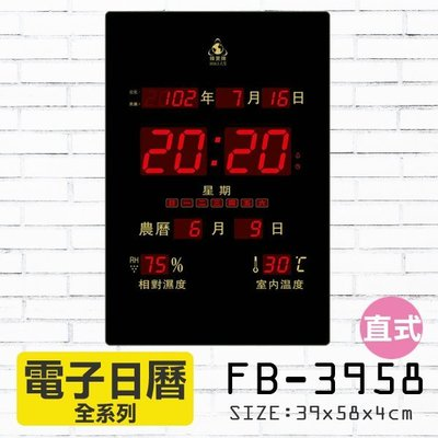 (量販2台) 鋒寶 LED電子鐘 FB-3958 直式/橫式 掛鐘/鬧鐘/報時鐘/萬年曆 ~辦公住家皆宜