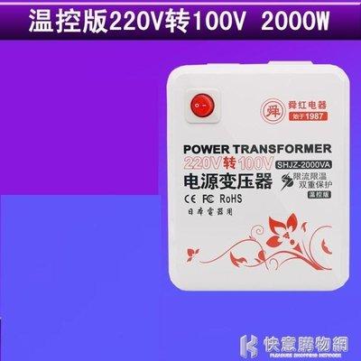 變壓器舜紅220v轉100v 日本Tiger電飯煲土鍋100v電壓轉換器2000w igo