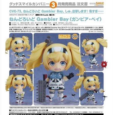 預訂 Nendoroid 黏土人 1203 甘比亞灣 艦隊Collection 艦娘 KANCOLLE GAMBIER BAY  發售日:2020年3月