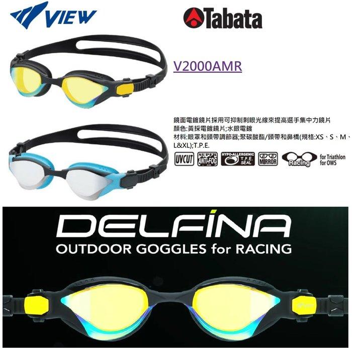 ~有氧小舖~VIEW TABATA 超廣角三項鐵人 開放式水域鍍銀鏡片 日本製 V2000AMR
