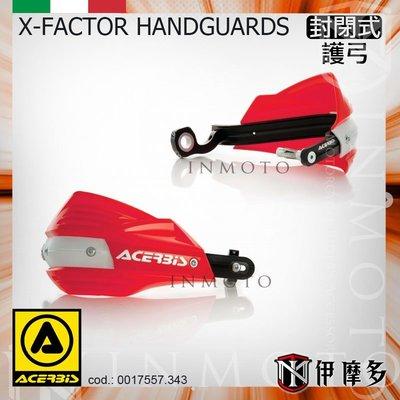 伊摩多※義大利ACERBiS X-FACTOR 343紅底白字 0017557 通用型越野滑胎車 封閉式護弓