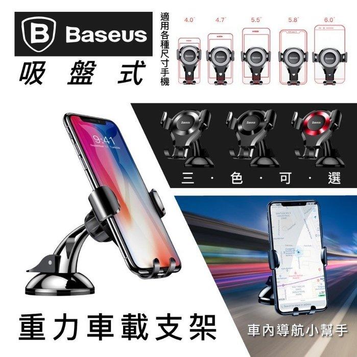 倍思 吸盤式 重力車載支架 車架 手機架 支架  iphone 7 8 X htc sony 中控台 調整 手機 6寸內