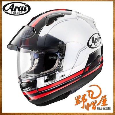 三重《野帽屋》日本 Arai ASTRAL-X 全罩 安全帽 全天候墨片 內襯全可拆。STINT RED