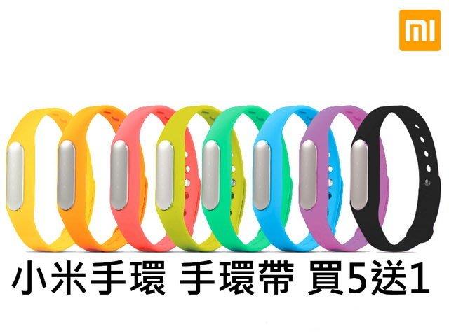 買5送1 小米手環 錶帶 手環帶 光感 手環替換帶 小米