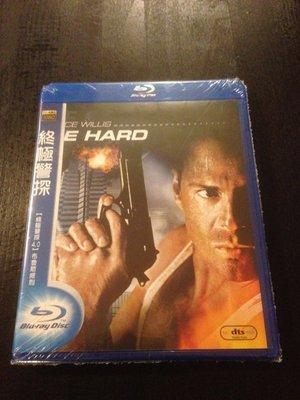 (全新未拆封)終極警探 Die Hard  藍光BD(得利公司貨)限量特價