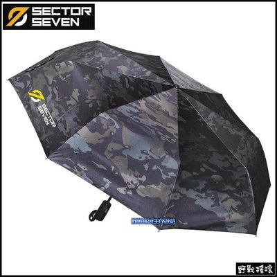 【野戰搖滾】SECTOR SEVEN 蜂鳥迷彩摺疊自動傘【Multicam Black】黑色多地形迷彩雨傘遮陽傘摺疊傘