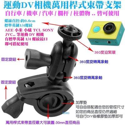 【運動DV相機萬用桿式束帶支架】AEE小米SONY小蟻TCL/JVC運動攝影機汽車後視鏡支架機車後照鏡自行車雲台固定座用