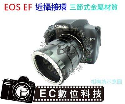 【EC數位】Canon EOS EF卡口 近攝接環 近攝接寫環 近攝接圈微距拍攝600D 60D 7D 6D 550D