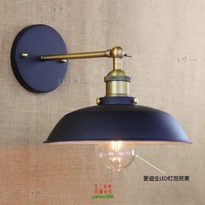 【美學】北歐工藝美式宜家燈具 過道燈臥室玄關酒吧出口工業LED墻壁燈MX_1842