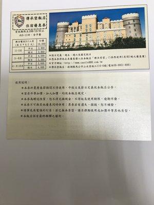 澎湖山水「傳承堡飯店」4人房住宿優惠券(陽光、沙灘、海浪、休閒)